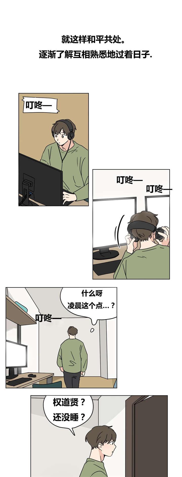 《偷偷恋上你》韩漫完整版(全文免费阅读)