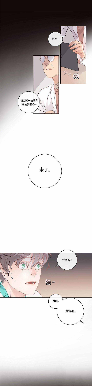 嗨漫部落热门韩漫耽美漫画免费看 勾引alpha的方法 尹英宇x车竟株 第二话
