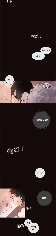 《勾引alpha的方法》尹英宇vs车竟株 嗨漫部落全本耽美漫画免费看 第三话