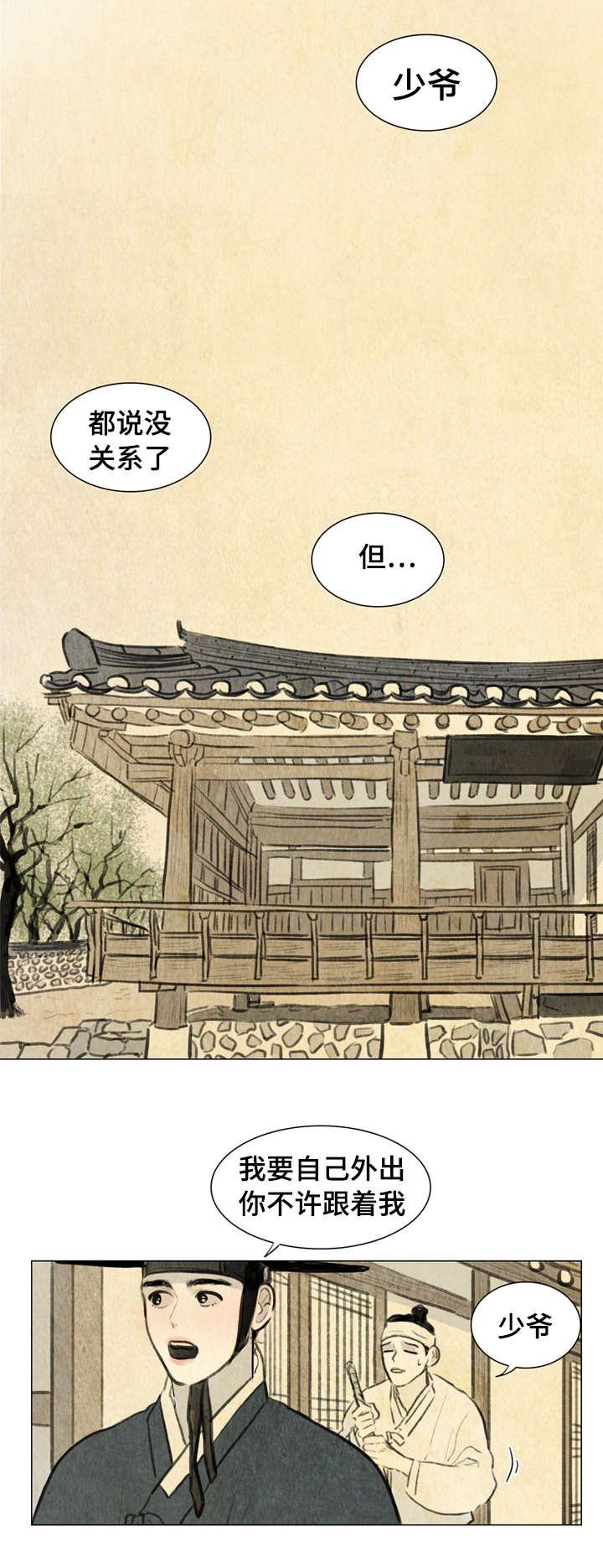 《夜惊梦魇》-(完整版漫画)-(全文免费阅读)