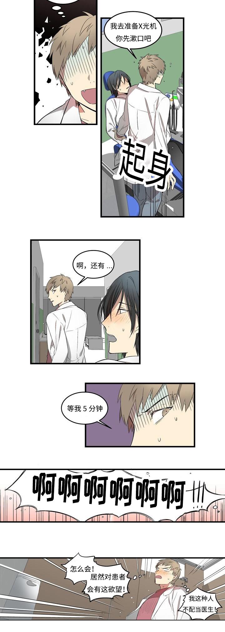 夜间诊疗漫画在线观看-韩漫基地