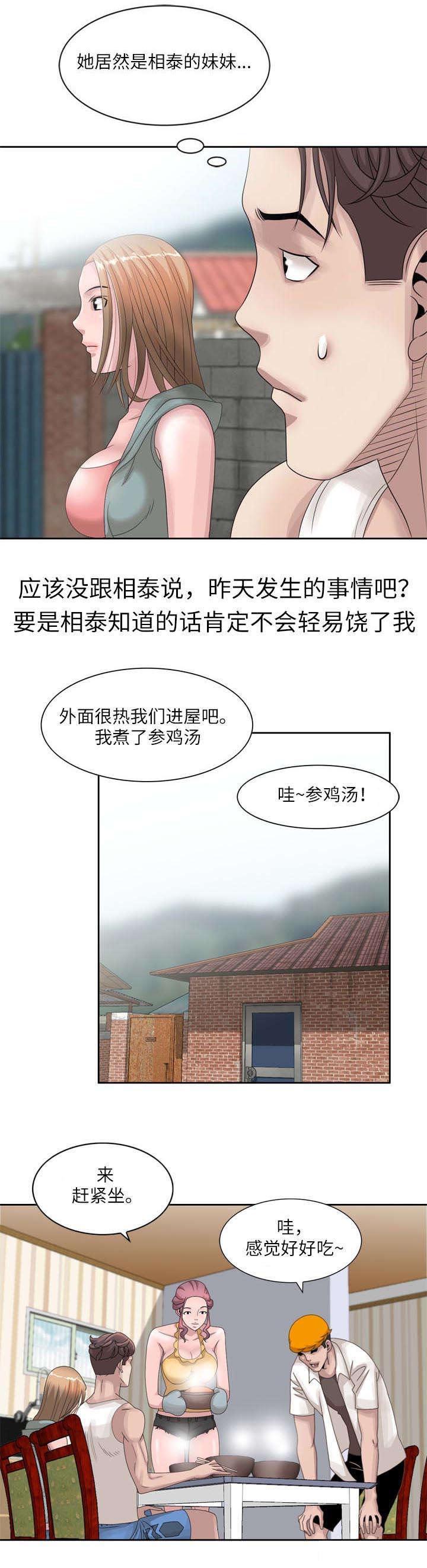 《回乡之旅相泰》(漫画韩漫) (全集免费阅读)