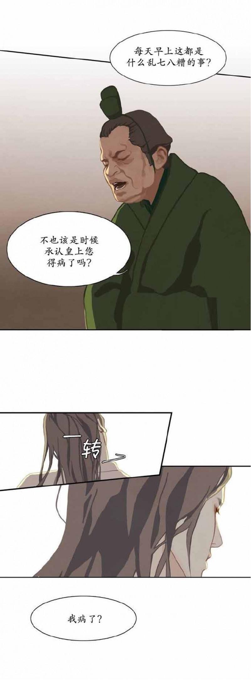 嗨漫部落热门韩漫耽美漫画免费看 巴尔多宫 第二话