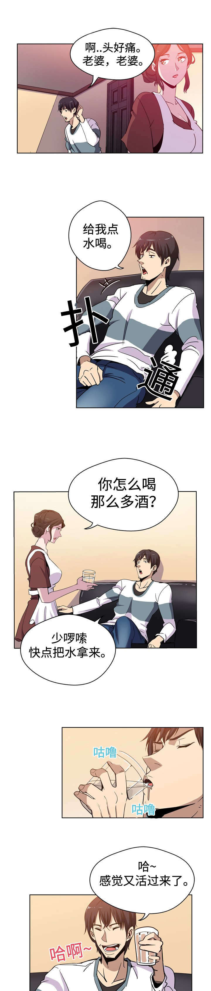 焦点对话漫画免费现在观看-韩漫基地
