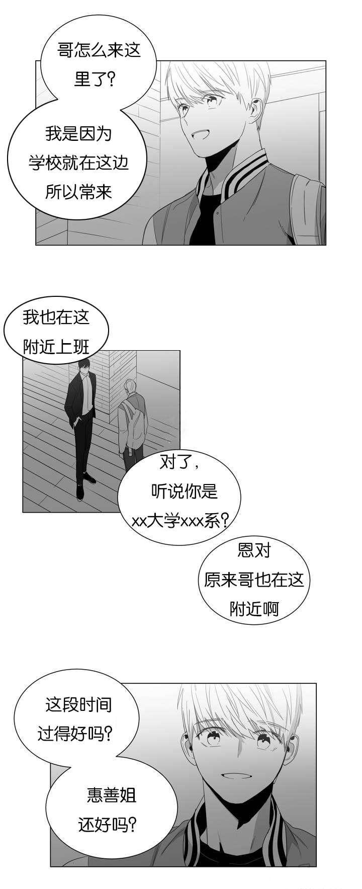 《爱慕的少年》——(韩漫漫画)——(全文免费阅读)