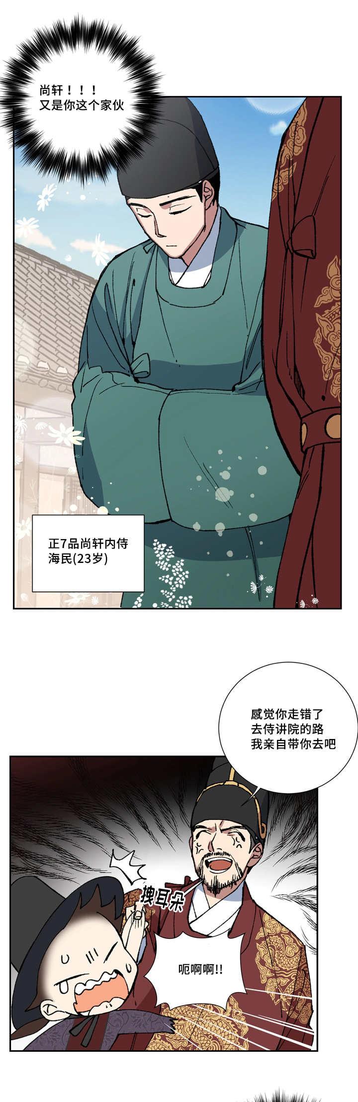 《王储难保》——(漫画韩漫)——(全文免费阅读)