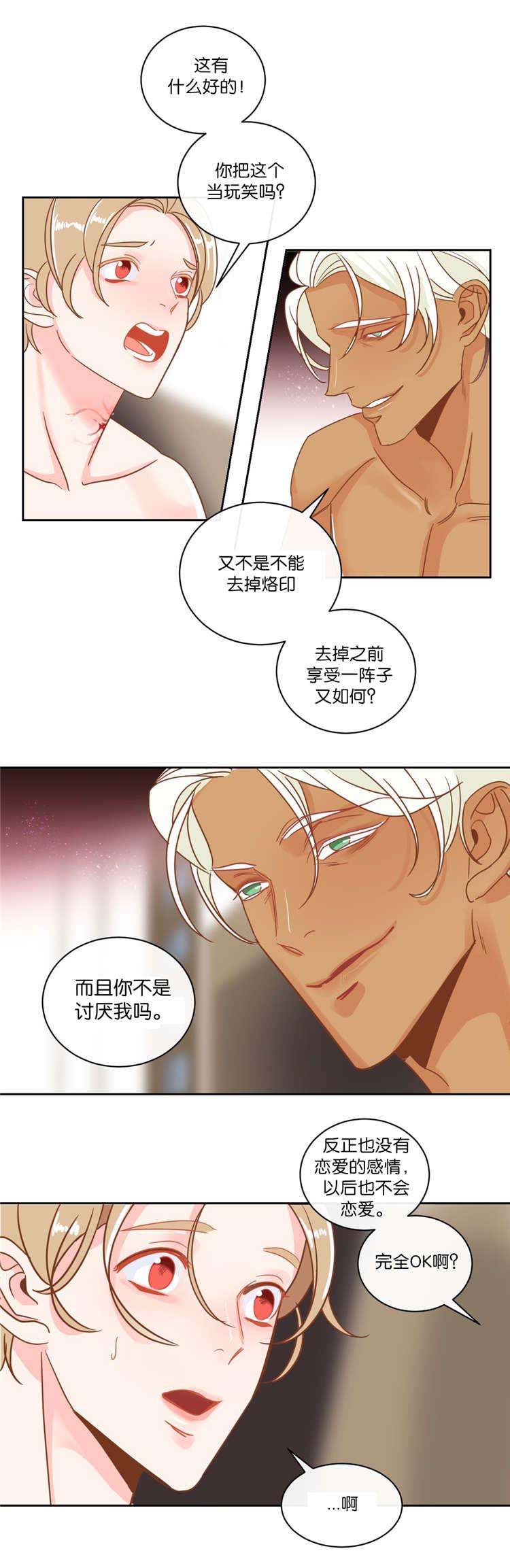 《蛇男》(漫画韩漫) (全集免费阅读)
