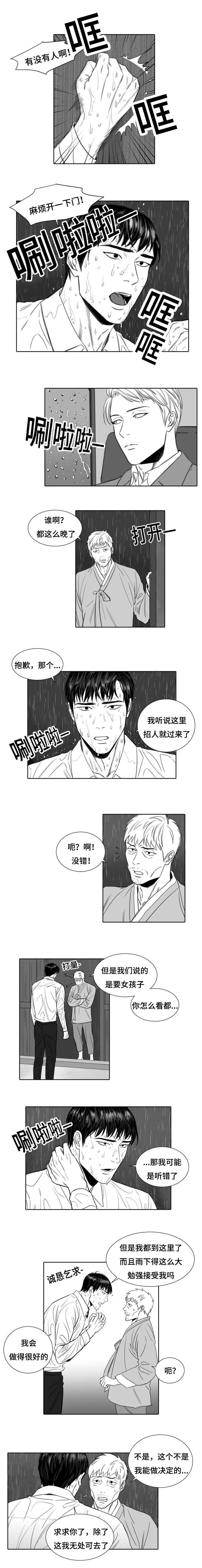 《阴阳主仆》完整版漫画(全文在线阅读)