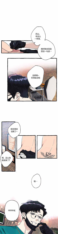 耽美彩虹漫画《cover up》在线阅读