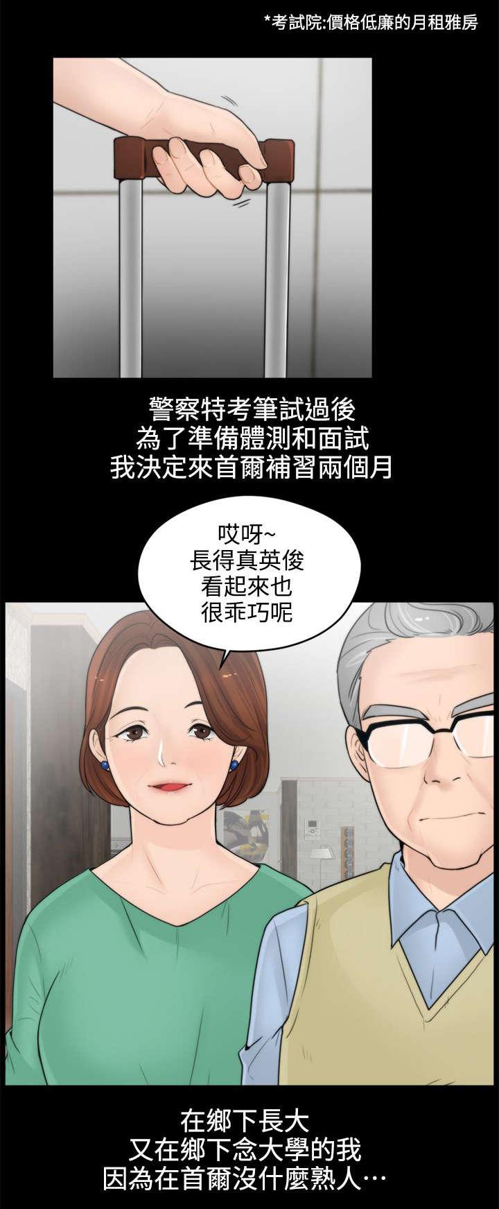 韩漫偷偷爱无遮挡在线阅读