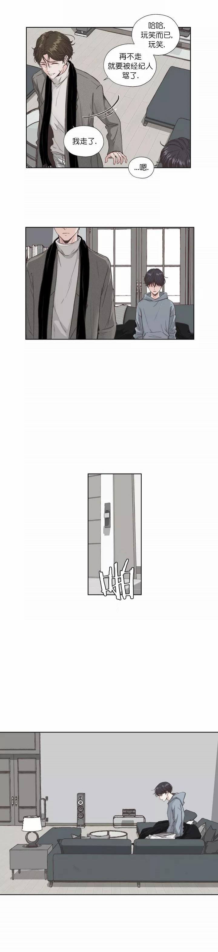 《一听钟情》漫画完整版 & 全文免费阅读