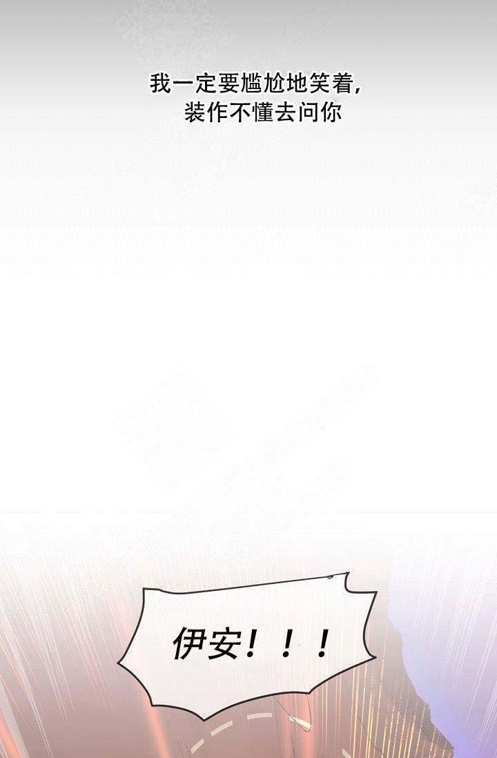 《不可捉摸的恋人》漫画完整版-(全文在线阅读)