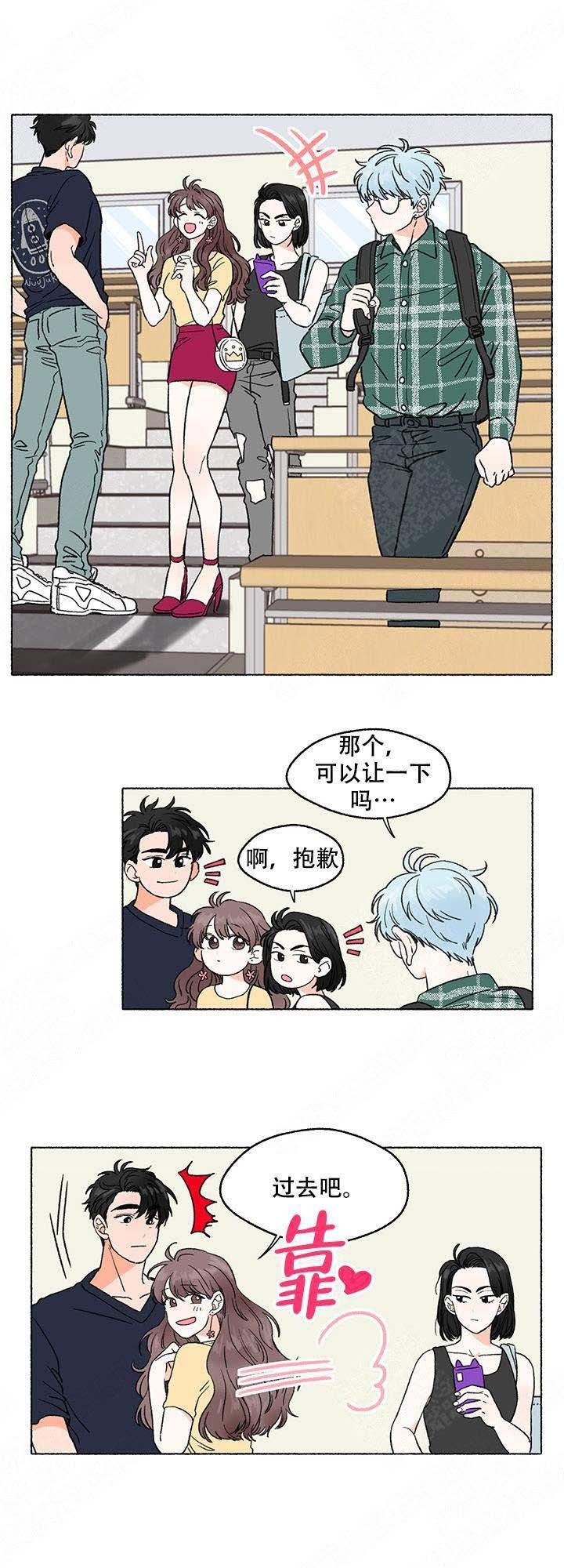 《与磊同行》漫画韩漫 & 完整版(全文免费阅读)
