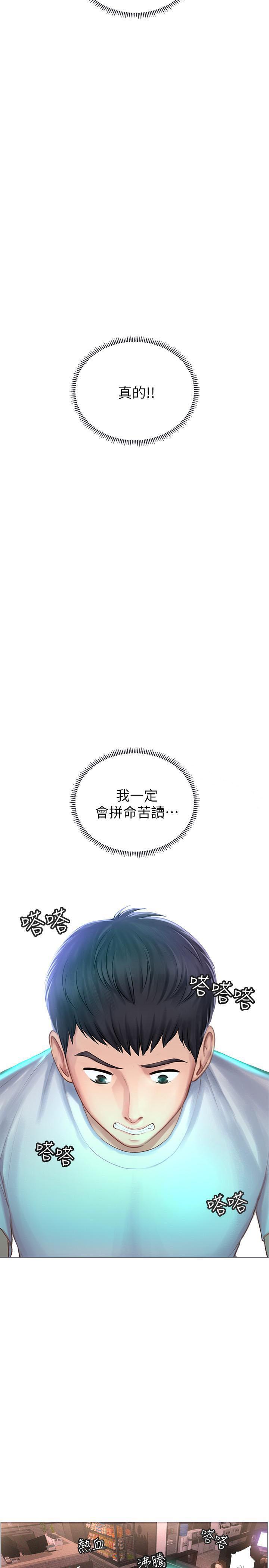 《制霸课后会》漫画无删减(全文免费阅读)