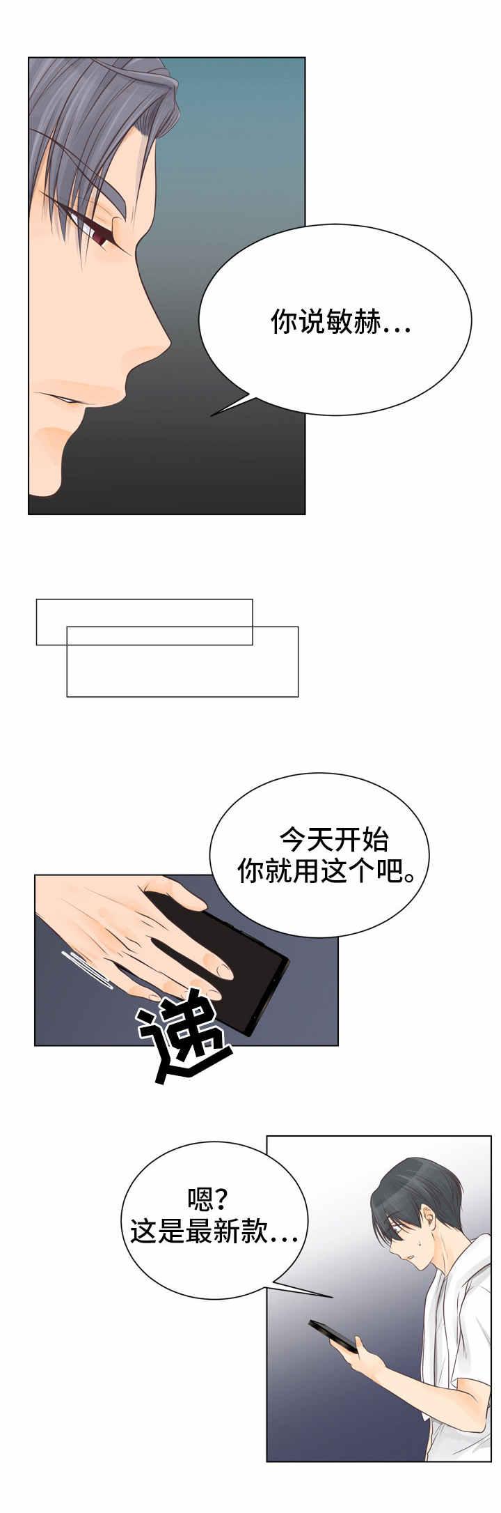 《人生囚徒》漫画免费阅读 在线完本 & 无遮挡韩漫