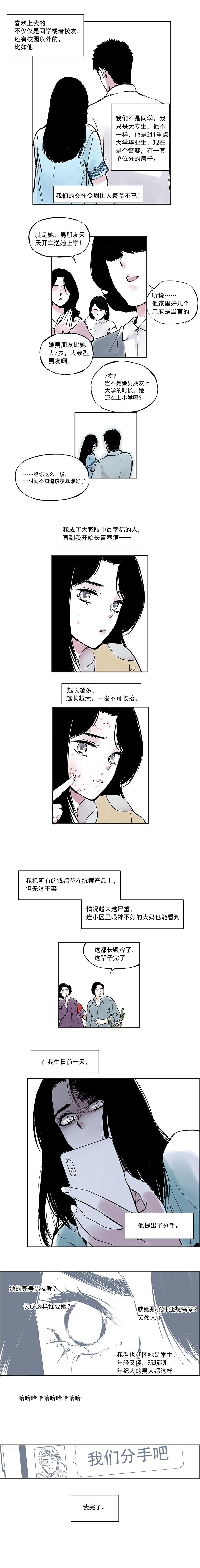 《伊芢和她的社会性重生》漫画完整版 国产漫画在线阅读