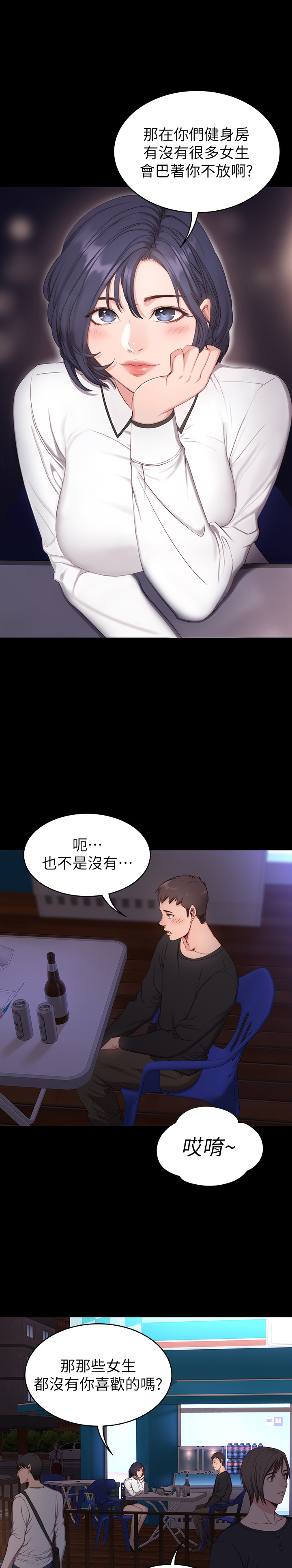 歪歪漫画vip账号共享2021地址健身教练韩漫在线阅读
