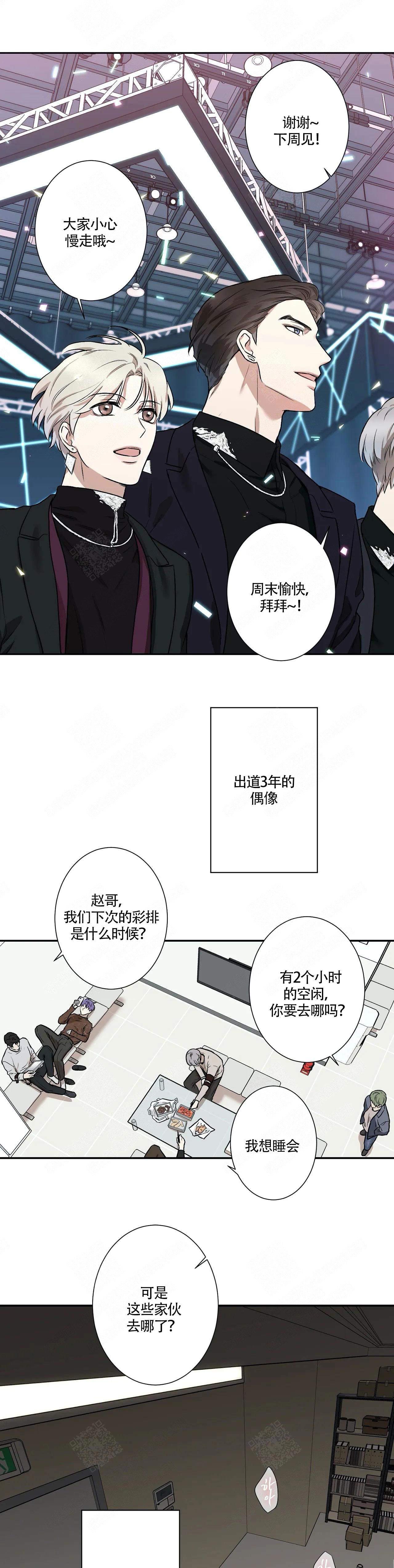 《偶像的秘密恋爱》漫画完结韩漫 全集免费阅读