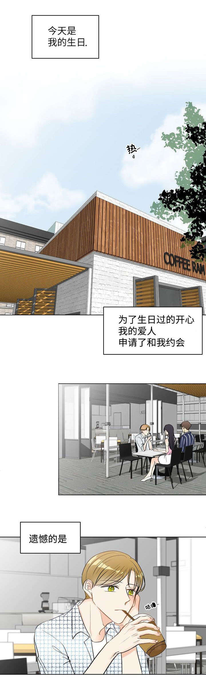 《契约情敌》— 韩国漫画 — 全文免费在线阅读