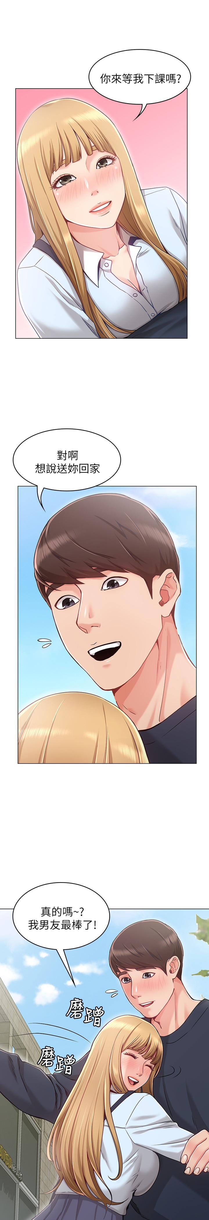 《女友的姐姐》全集在线阅读 韩漫漫画
