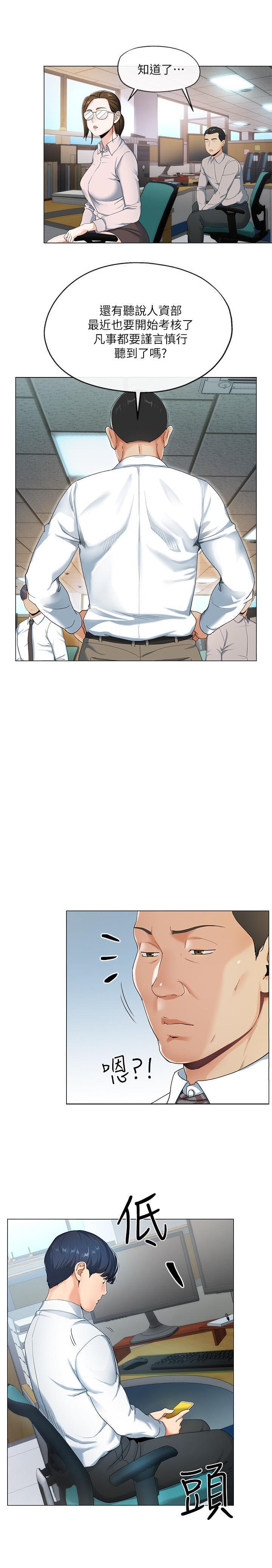 《寄生cp》漫画韩漫完整版 全文在线阅读