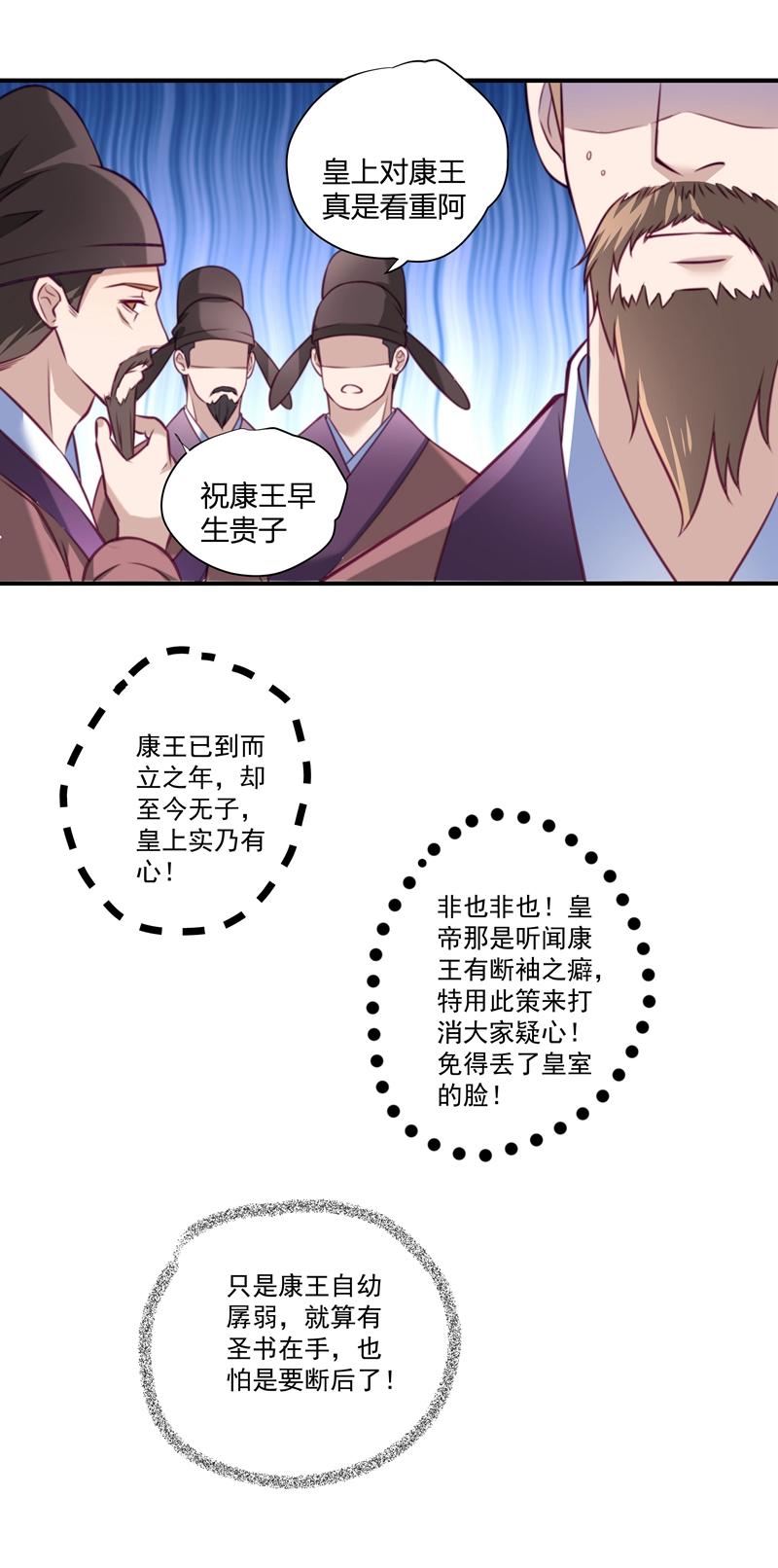 《小皇书vs小皇叔》国漫漫画 & 完整版(全文在线阅读)