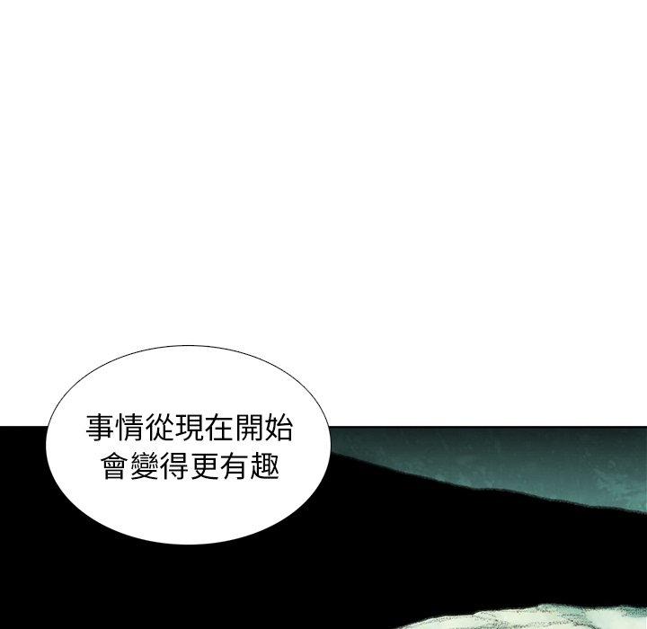 《怪兽婴孩》— 漫画完整版 — 免费全集在线阅读