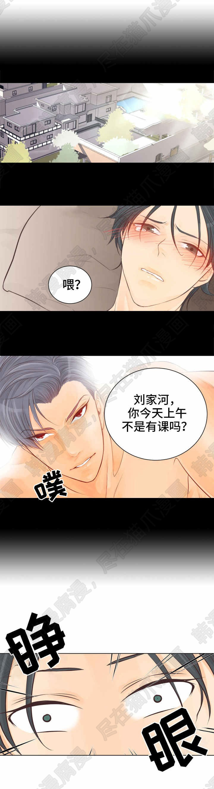《恋上总裁养父》漫画 & 完整版韩漫 :(全文在线阅读)