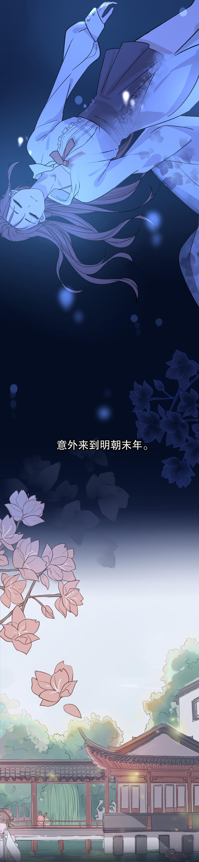 《我不是陈圆圆》— 国产漫画 — 全文在线阅读