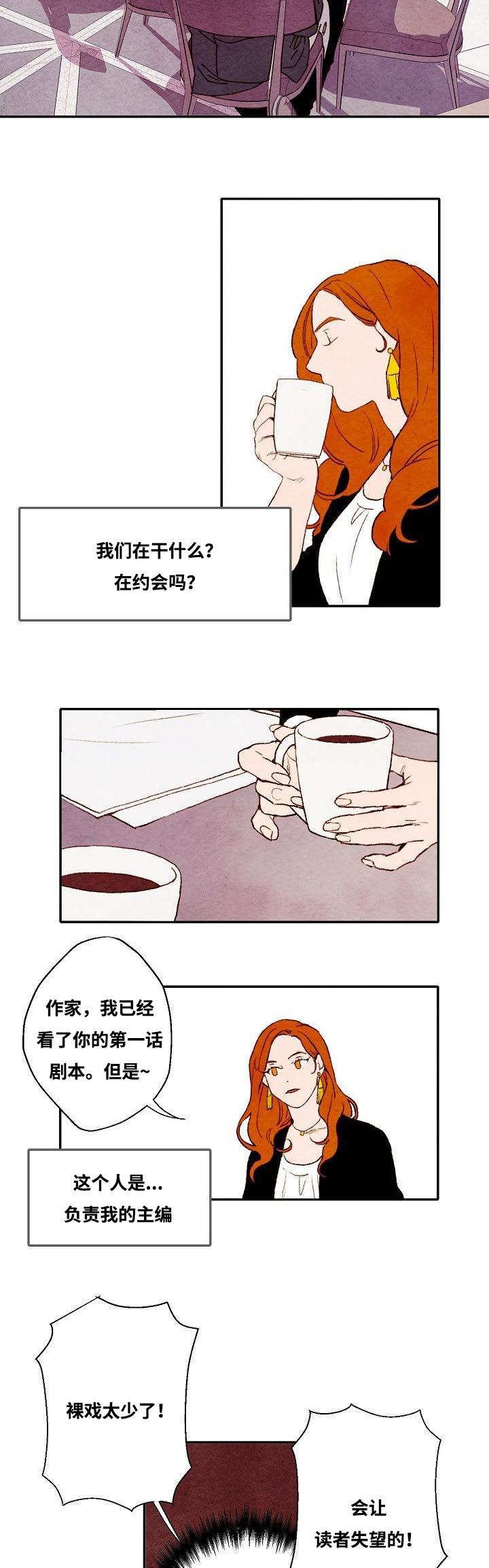 《我的助手大人》漫画 韩漫 汉化完整版在线阅读