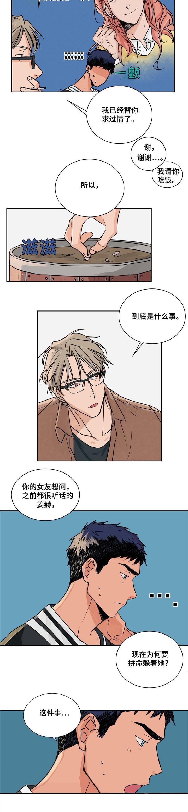 韩国漫画《我的医生》全集无修 在线阅读全文