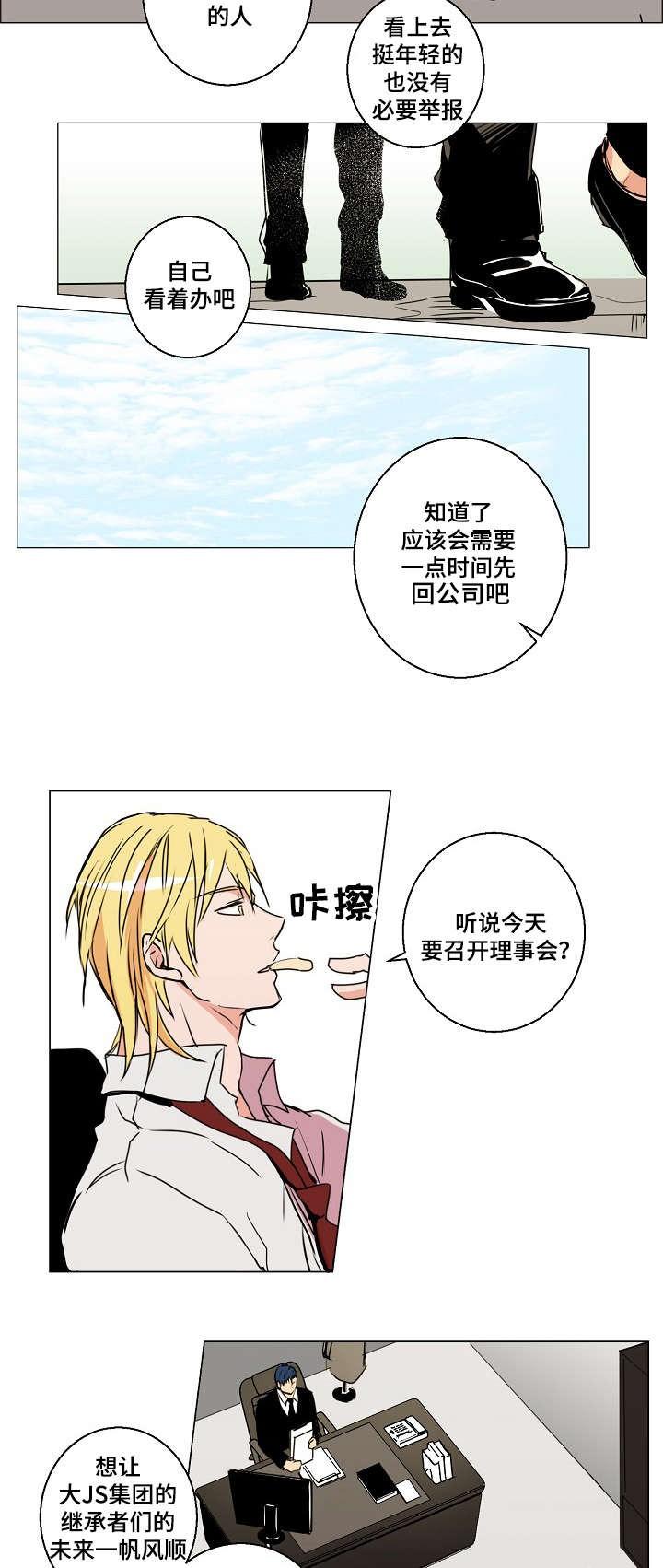 《捡了个吸血鬼》—(韩国漫画)—(全文免费阅读)