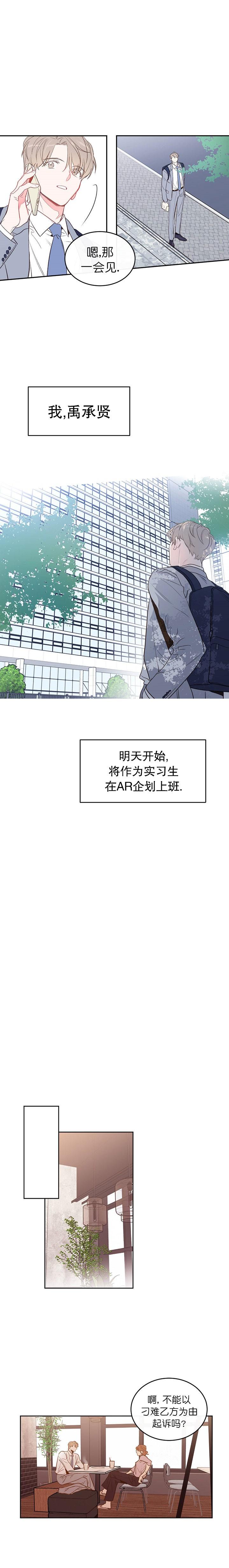 《撩走大魔王》— 漫画韩漫 — 全文在线阅读