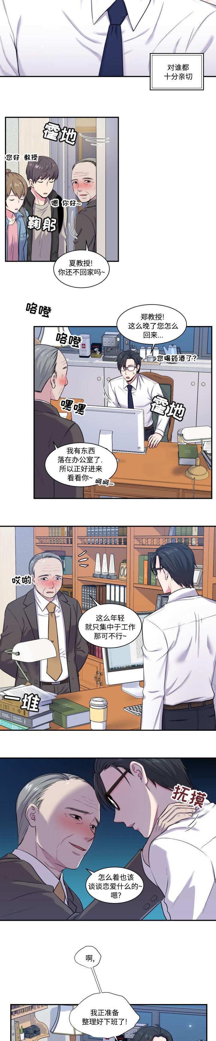 《教授的双重生活》~漫画完整版 &(全集免费阅读)