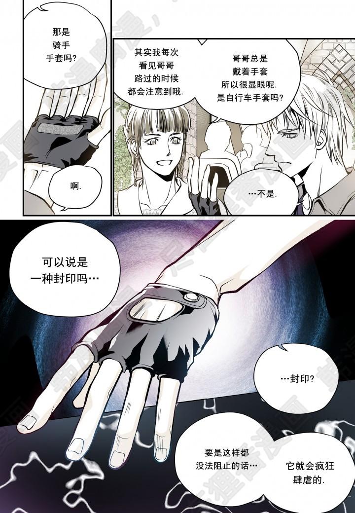 《无法击破的主君大人》漫画 全集汉化&免费在线阅读