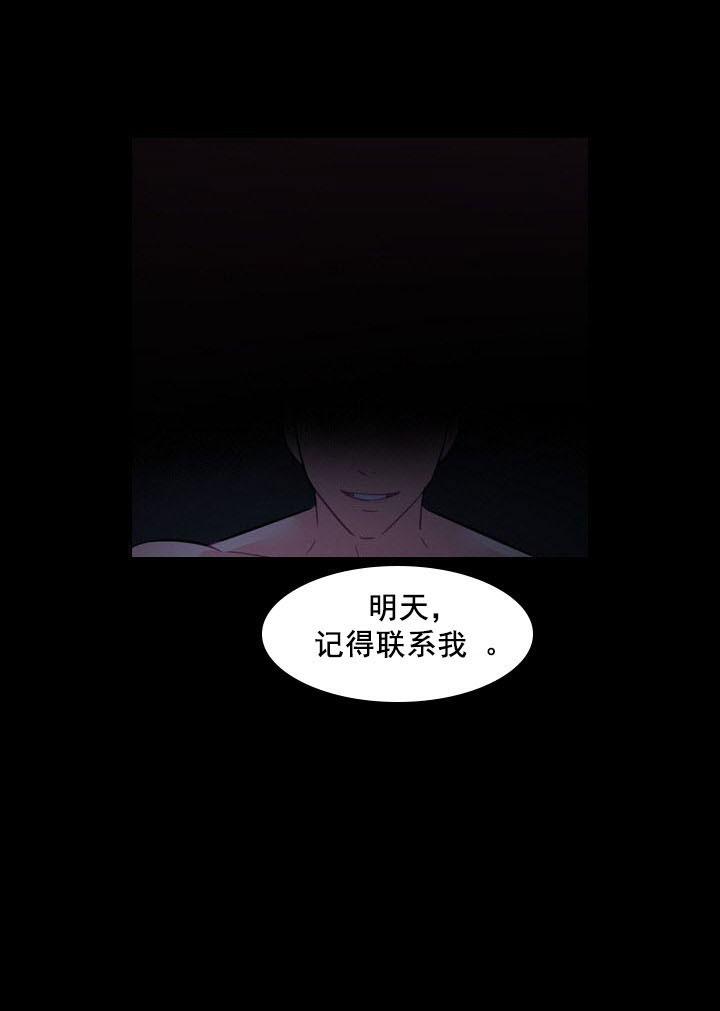 《殿下的撩夫日常》漫画韩漫 — 全文免费阅读