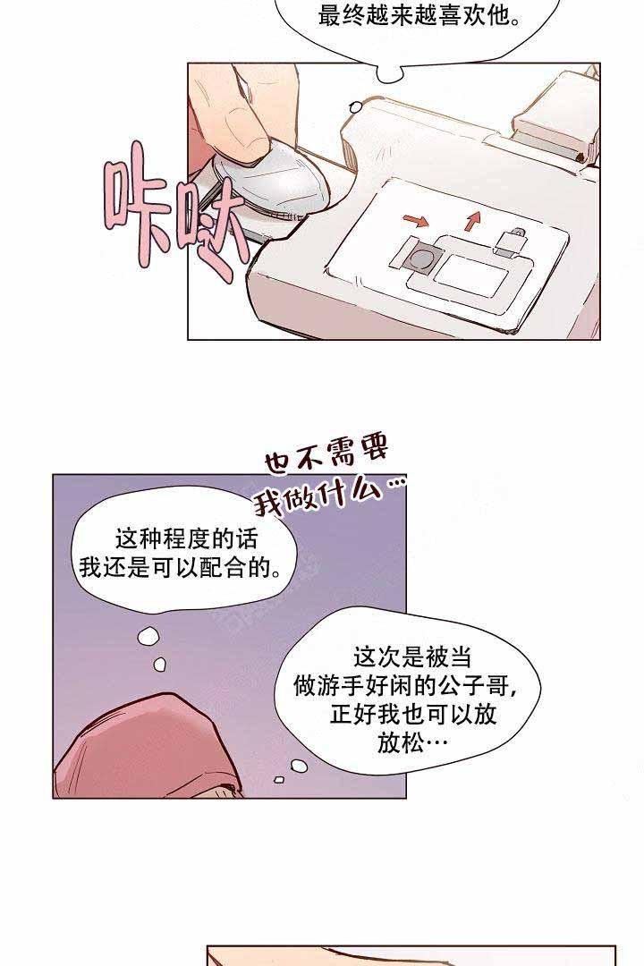 《爱我如戏》韩国漫画全本(全文在线阅读)