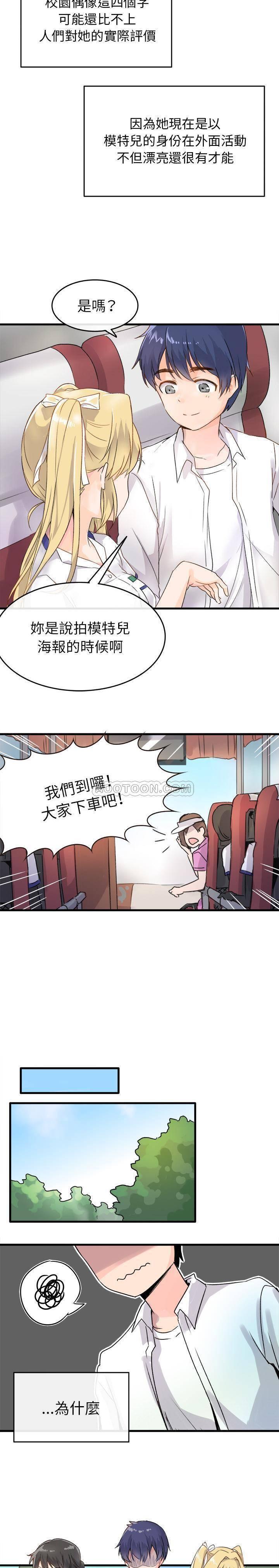 《爱我还是她》— 漫画韩漫 — 免费全文在线阅读