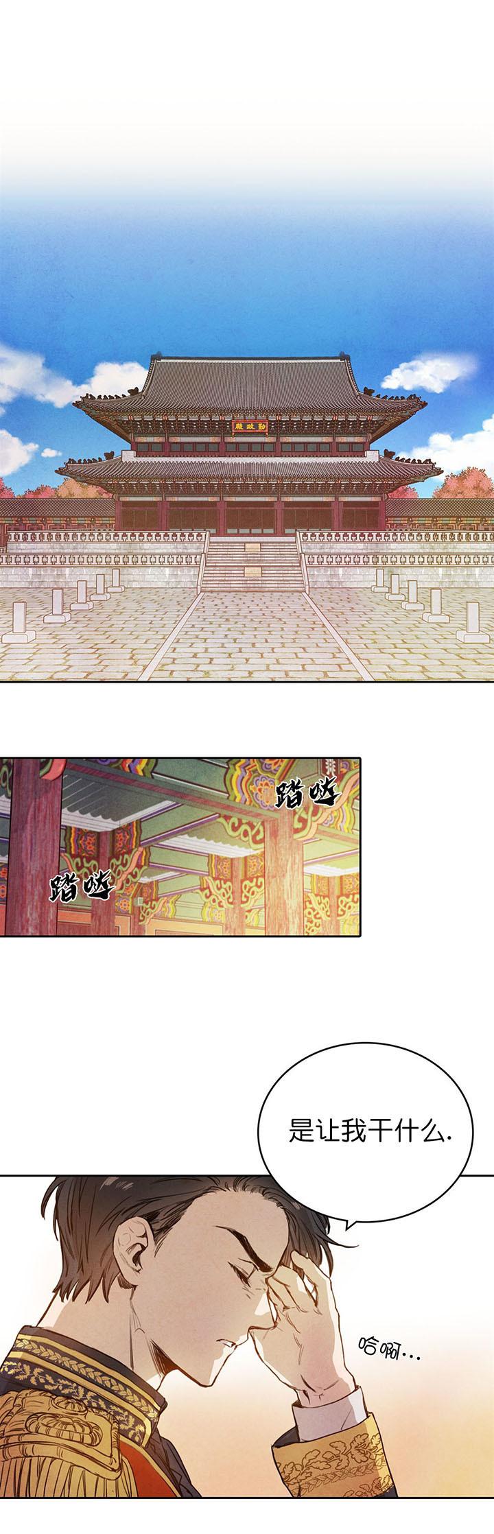 《皇家罗曼史》柳树罗曼史 免费全集韩漫 漫画完整版