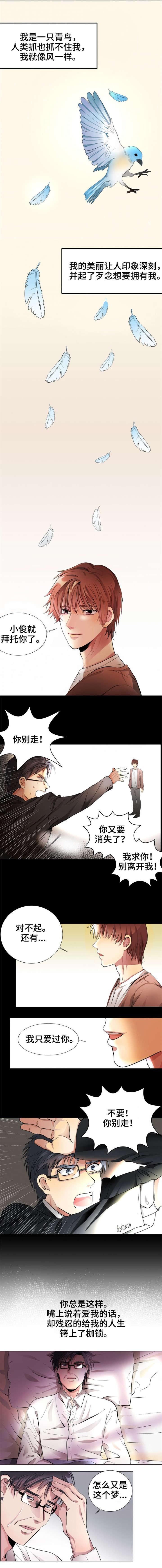 《睡醒变成豪门少爷》—— (完集漫画)~(全文在线阅读)