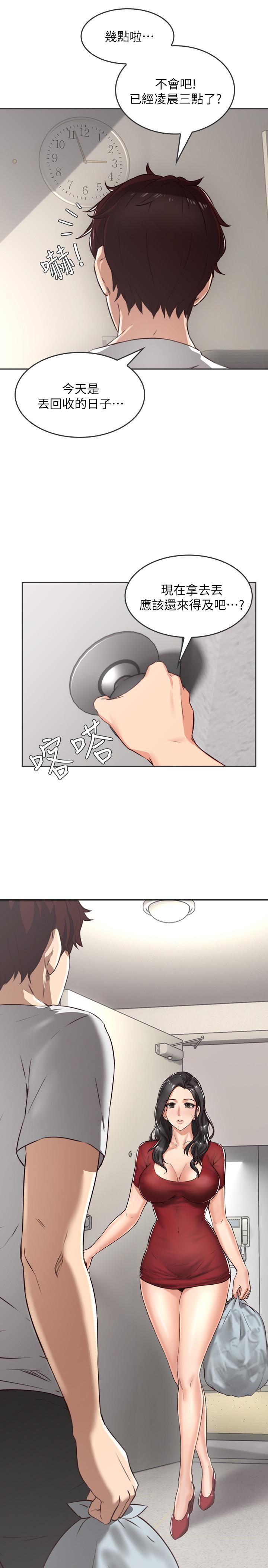 《睦邻》漫画 & 完整版韩漫 — 全集免费阅读
