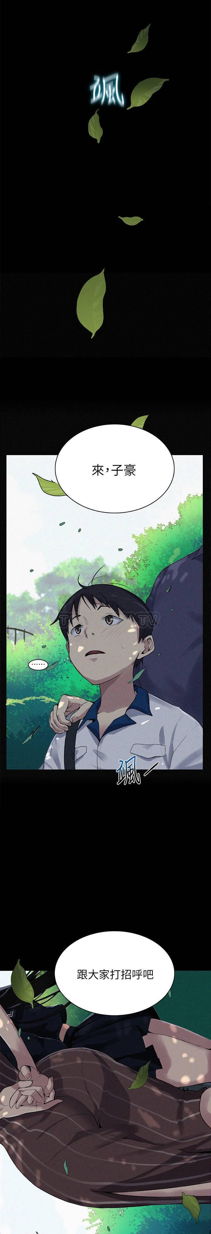 《私密教学》漫画&完整版(全文在线阅读)