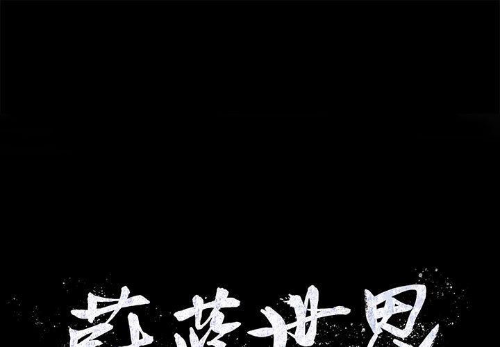 《蔚蓝世界》(漫画韩漫)——(全集免费阅读)