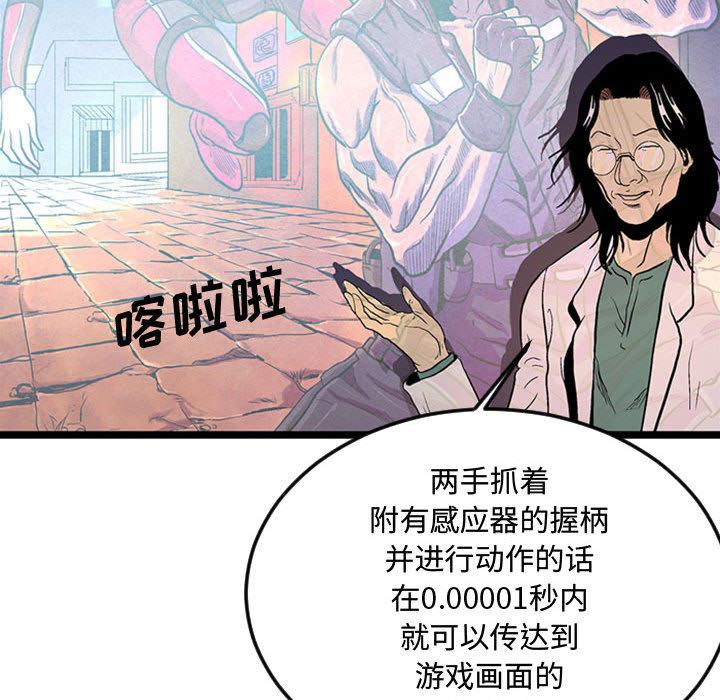 《虚拟格斗》漫画免费阅读 & 无删减在线观看