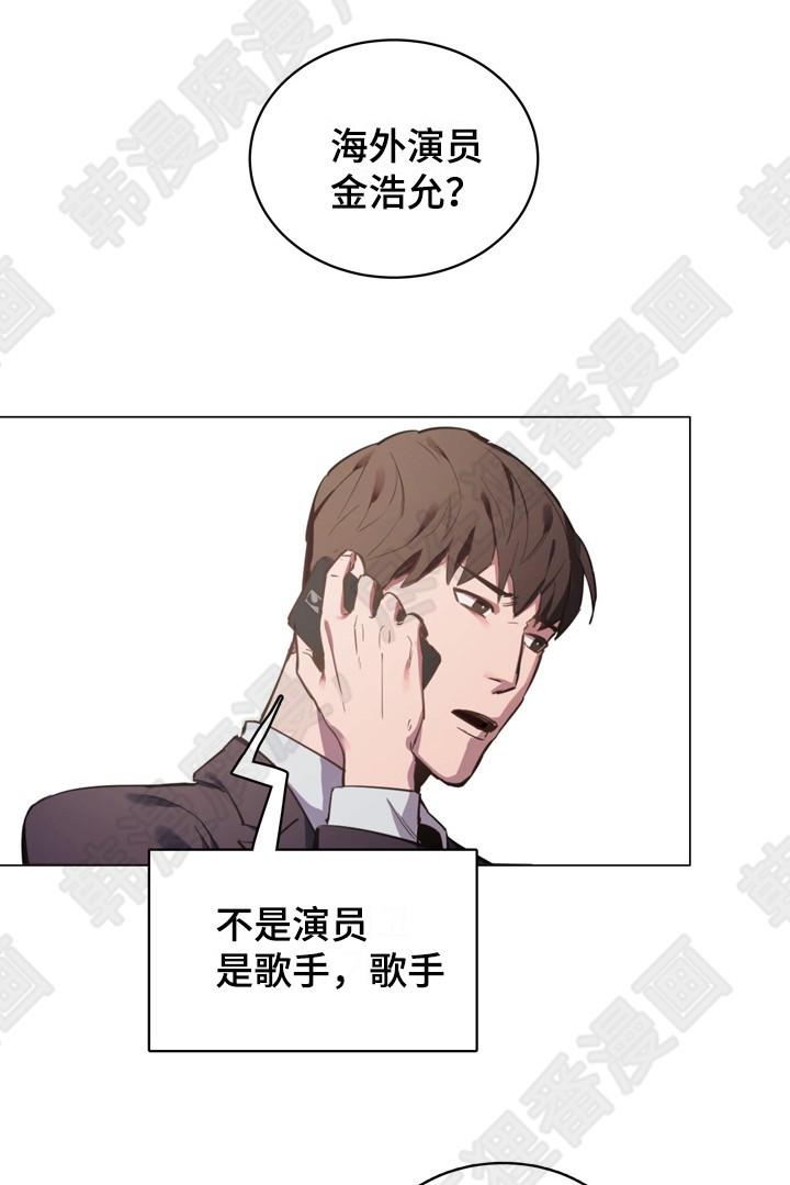 《贴身保镖》(漫画韩漫)——(全文在线免费阅读)