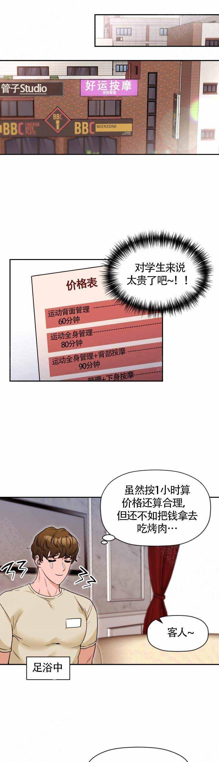 《身体解决方案》漫画无删减(全文免费阅读)