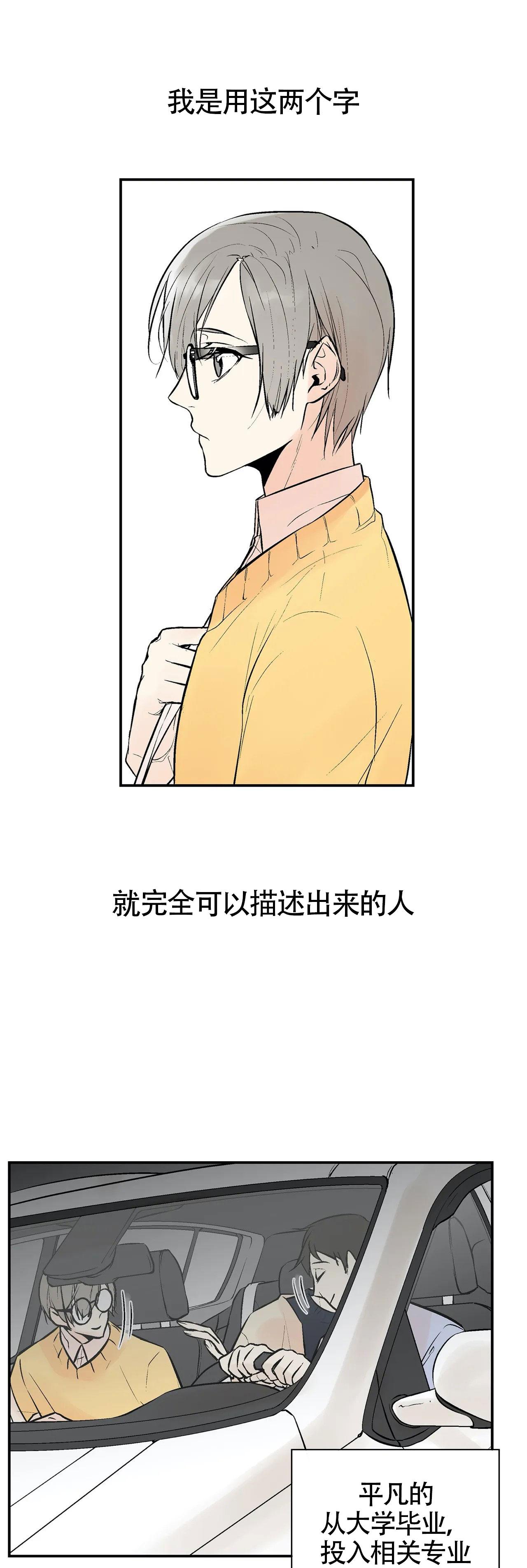 《避风港》漫画完整版 全文免费阅读避风港BL漫画