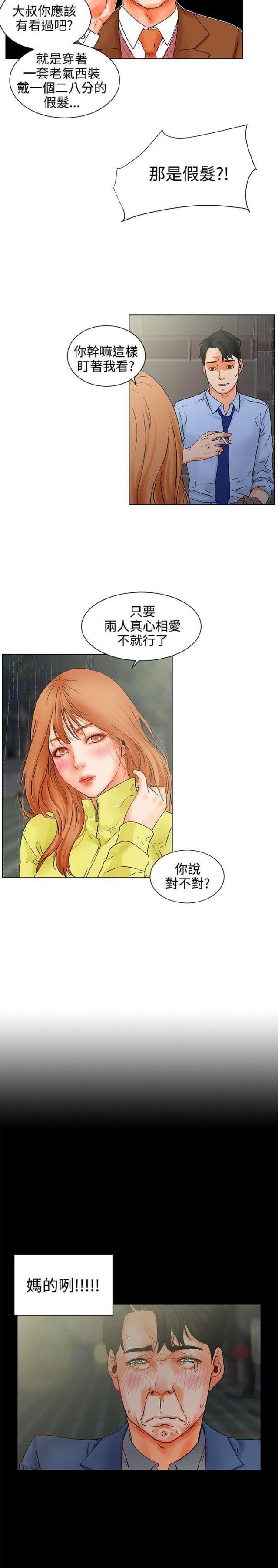 《邻家妹妹》— 完整版漫画 — 全文在线韩漫阅读
