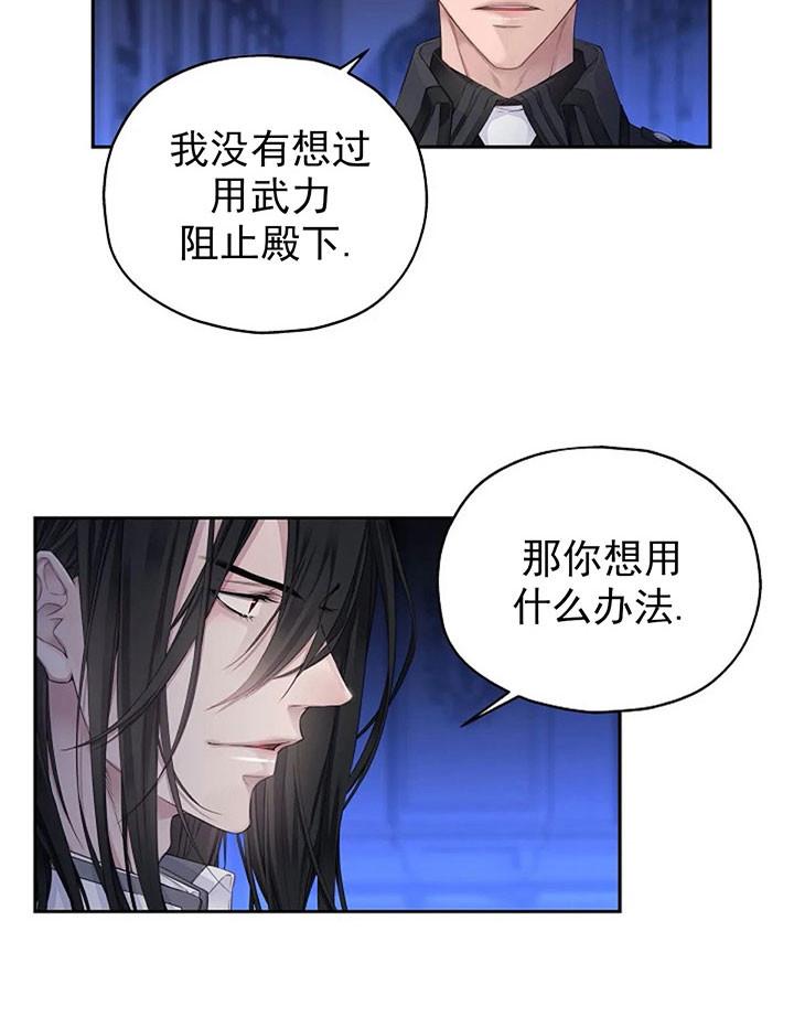 《难圆的骑士梦》漫画BL汉化 全文免费阅读