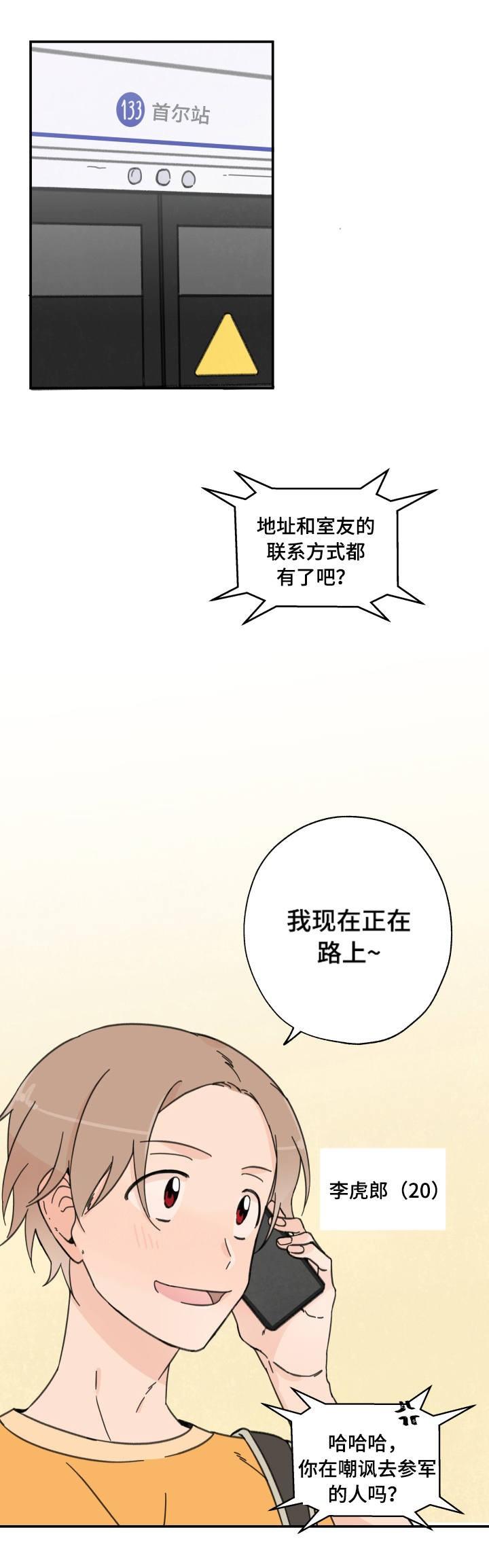 《青涩长成》— 免费漫画 —(无删版全文在线阅读)